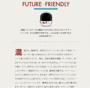 Futurefriend.ly ウェブサイト