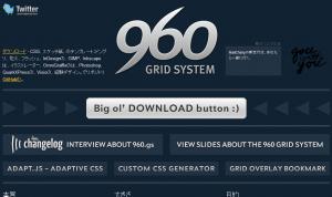 ウェブでのグリッド・システムの普及に貢献した「960 Grid System」 http://960.gs/