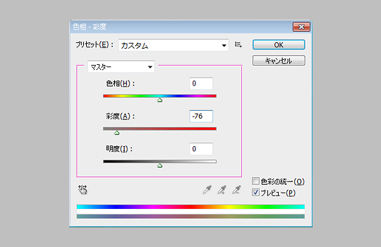 色彩・彩度