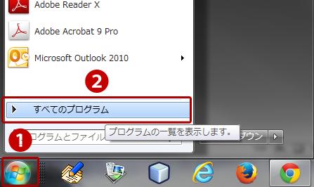 Windows 7の付箋の使い方
