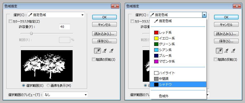 色域指定ダイアログ