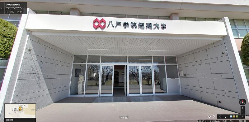 八戸学院短期大学