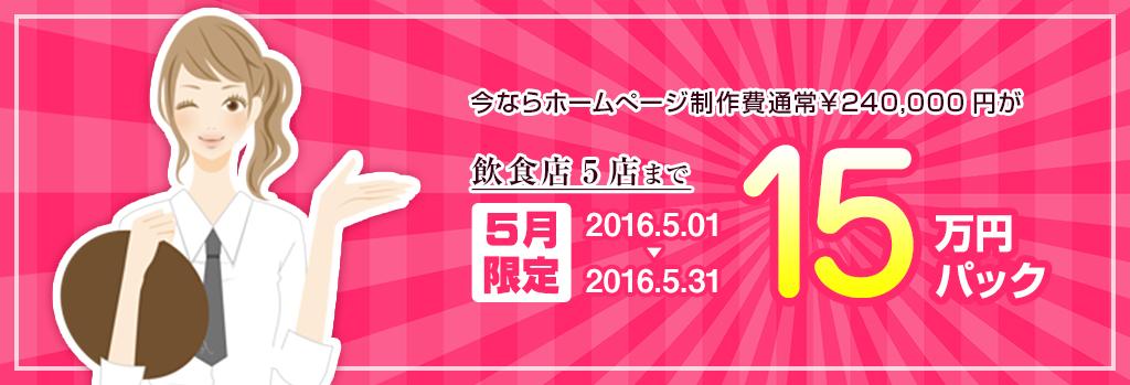 15万円パックバナー