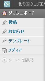 WordPressサイドバーメニュー