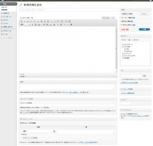 WordPress投稿画面の不要なウィジェット