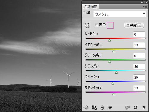 Photoshop-モノクロ-4