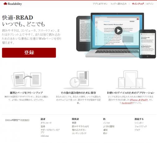 快適読むための無料のWeb&モバイルアプリケーション---読みやすさ