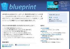 「960 Grid System」以前に制作者の間でよく知られていたフレームワーク「Blueprint」 http://www.blueprintcss.org/