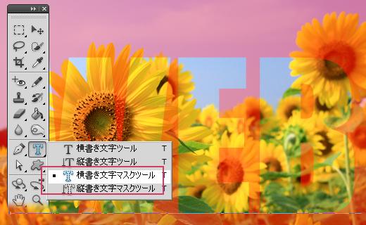 文字マスクツール