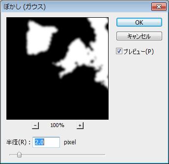 ぼかし(ガウス)