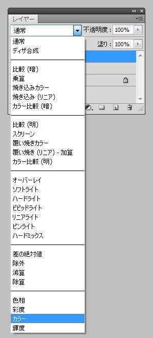 レイヤーパネル(描画モード)