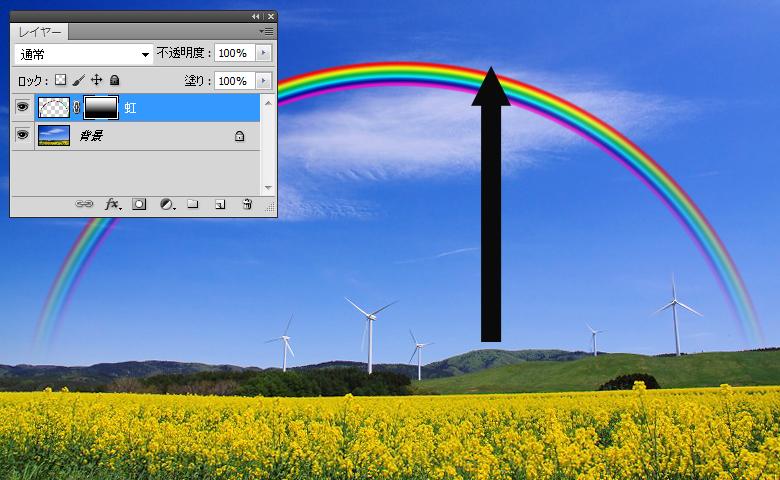 虹の画像3