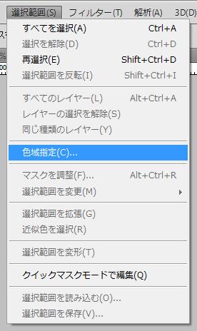 選択範囲/色域指定