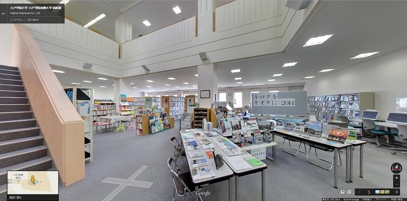 八戸学院大学・八戸学院短期大学図書館