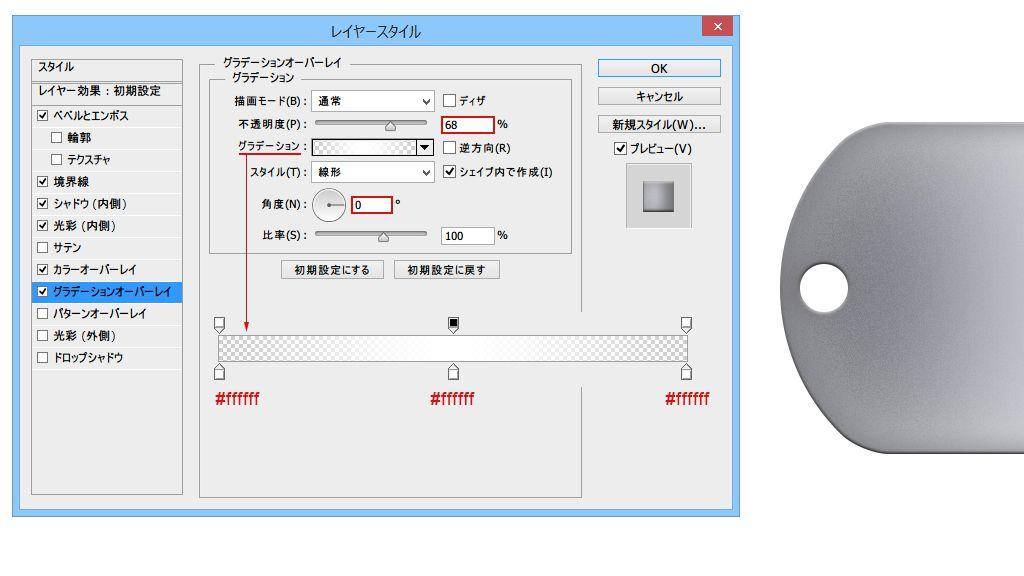 レイヤースタイル:グラデーションオーバーレイ