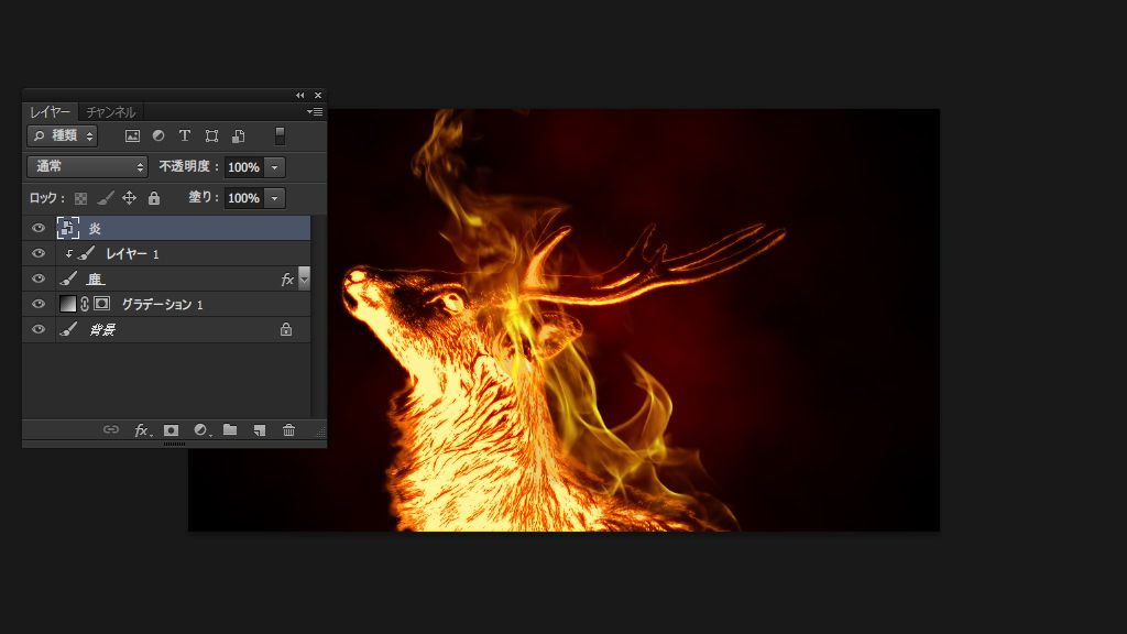 炎を配置した画像