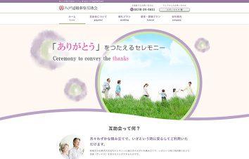株式会社八戸冠婚葬祭互助会