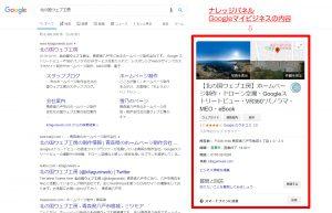 Google検索ナレッジパネル
